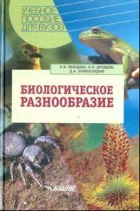 криволуцкий биоразнообразие