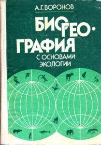 Воронов_биогеография