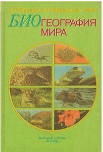 Воронов_биогеография мира