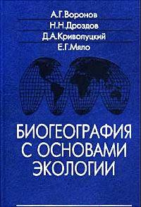 Воронов_биогеография2