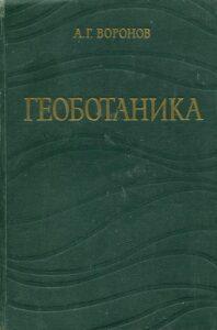 Воронов_геоботаника